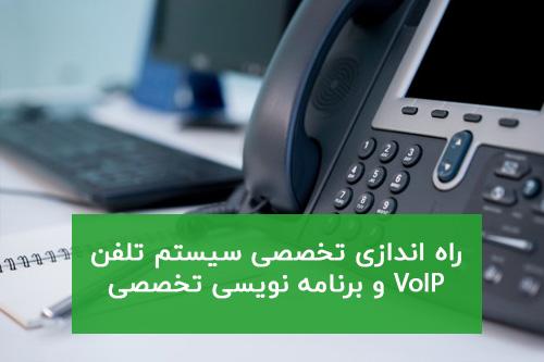 راه اندازی تخصصی سیستم تلفن VoIP و برنامه نویسی تخصصی