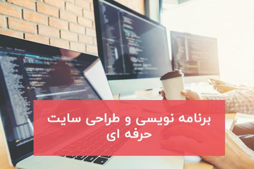 طراحی سایت و برنامه نویسی سایت