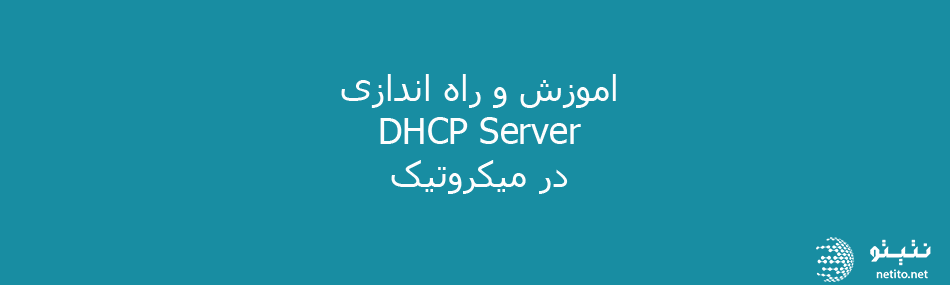 آموزش راه اندازی DHCP Server در میکروتیک
