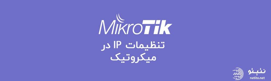 آموزش تنظیمات IP درمیکروتیک