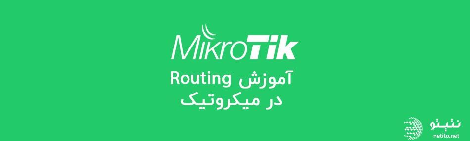 مفاهیم Routing و مسیریابی شبکه در RouterOS میکروتیک