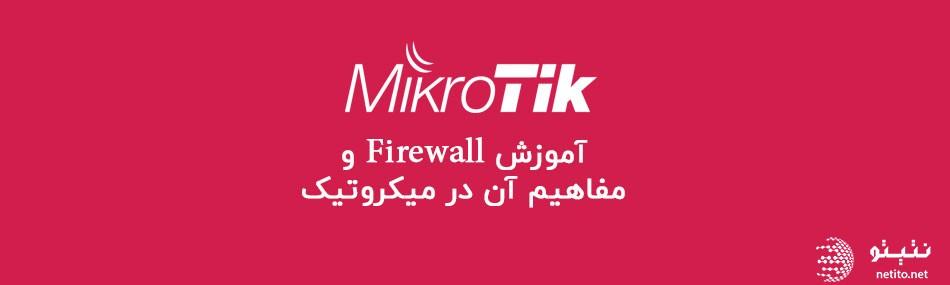 آموزش Firewall و مفاهیم آن در میکروتیک
