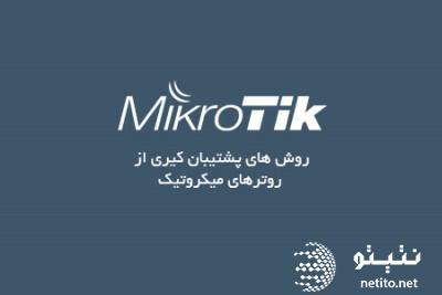 روش های Backup  از روترهای میکروتیک  Mikrotik و Restore  فایل بک آپ روتر