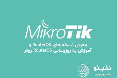 معرفی نسخه های RouterOS و آموزش به روزرسانی RouterOS روتر