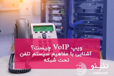ویپ VoIP چیست؟ آشنایی با مفاهیم سیستم تلفن تحت شبکه