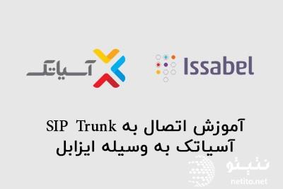 آموزش اتصال به SIP Trunk آسیاتک به وسیله ایزابل